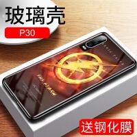 华为P30手机壳Pro玻璃复仇者联盟4套por男女潮牌漫威pr0钢铁侠华