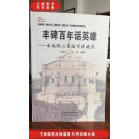 [二手85新]丰碑百年话英雄:永远的云南陆军讲武堂 /李晓明 云南
