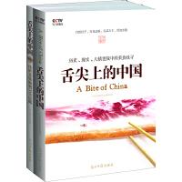 舌尖上的中国(全两册):CCTV纪录片《舌尖上的中国》全民美食畅销书年度巨献(官方授权版本+配套菜谱,带给您历史、现实