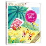 悦阅鸟拼音读物:捡个西瓜当房子 一二年级注音读物(6-8岁)