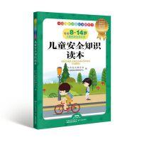 儿童安全知识读本