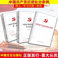正版3本合集 2018新版 《中国共产党纪律处分条例》学习问答+《中国共产党纪律处分条例》释义+中国共产党纪律处分条例