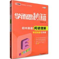 学而思秘籍 初中英语阅读理解七年级专项突破 7年级上下册全一册 常见题型中考练兵/9787510647758