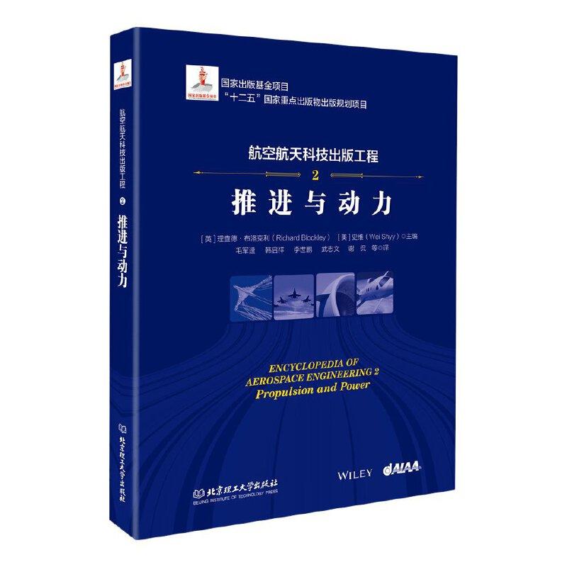 航空航天科技出版工程:2:2:推进与动力:propulsion and power 理查德
