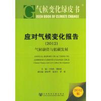 AH-应对气候变化报告(2012)--气候融资与低碳发展 社会科学文献出版社 9787509738849