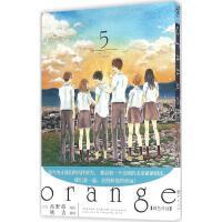 橘色奇迹(5) (日)高野莓 著;熊吉 译