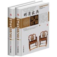 正版 明清家具收藏与鉴赏16开精装2册鉴赏与制作分解图鉴古典家具图集家具设计书籍中国艺术品