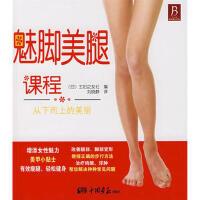 【二手书8成新】魅脚美腿课程:从下而上的美丽 (日)主妇之友社 9787802201316