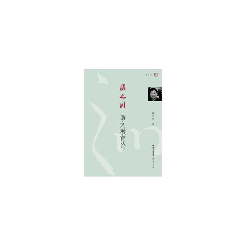 [二手旧书95成新]顾之川语文教育论