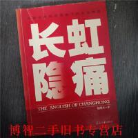 【旧书二手书8成新】长虹隐痛 徐明天 当代中国出版社 9787801703873