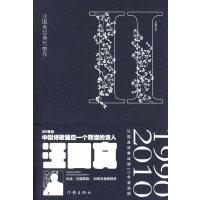 """汪国真经典代表作2(纪念""""汪国真热""""20周年独家授权作品)"""