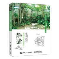 静谧・庭院建筑景观设计实例教程