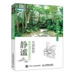静谧·庭院建筑景观设计实例教程