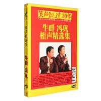 车载相声DVD 笑声飘过30年 牛群 冯巩 相声精选集 DVD
