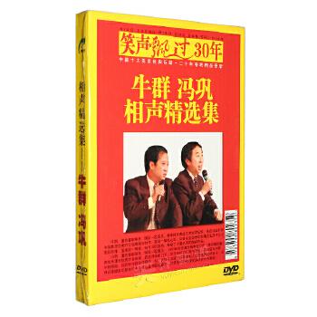 车载相声DVD 笑声飘过30年 牛群 冯巩 相声精选集 DVD 原装正版,闪电发货