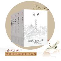 中国古代物质文化丛书:园冶+长物志+香典+雪�h绣谱+营造法式(套装5册)白话注释手绘彩图版