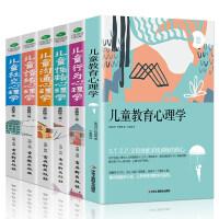 全套6册儿童心理学儿童心理学教育书籍沟通和性格情绪心理学社交行为心理学教育书籍畅销书育儿书籍父母家庭教育孩子的书