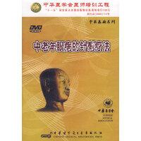 中老年眼病的�刺��法(DVD/�件)