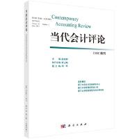 当代会计评论(第10卷 第1期)总第19期