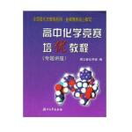 高中化学竞赛培优教程(专题讲座) 第2版