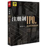 注册制:IPO的新逻辑和新标准