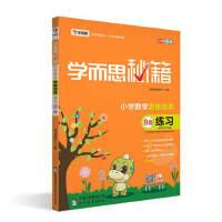 学而思秘籍 小学数学思维培养练习8级适用四年级 上下册 4年级全一册