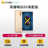 【苏宁易购】华为honor/荣耀 畅玩6X 高配版通智能手机