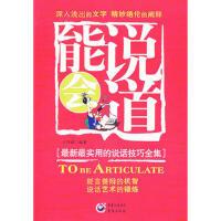 【正版二手书9成新左右】能说会道 王伟峰著 重庆出版社