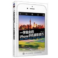 一学就会的iPhone手机摄影技巧陈丹丹 著9787115422330【直发】
