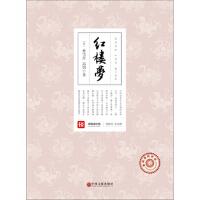 新���x之旅――�t��� 曹雪芹 中��文�