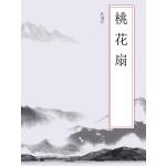 桃花扇(中国古典四大名剧)(电子书)