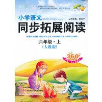 新悦读・真语文・小学语文同步拓展阅读六年级(上)(人教版)