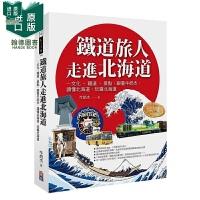 【预 售】铁道旅人走进北海道:历史?文化?铁道?北国,跟着牛奶杰,读懂北海道,玩遍北海道 中文旅行 港台原版图书籍台版正