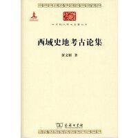 西域史地考古论集(中华现代学术名著6) 商务印书馆