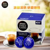 雀巢浓醇深焙咖啡 现磨咖啡 咖啡胶囊 DOLCE GUSTO正品