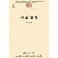 国故论衡(中华现代学术名著) 章太炎 著 商务印书馆