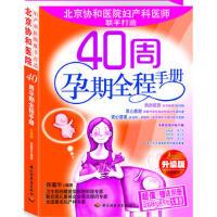 【二手旧书8成新】40周孕期全程手册(赠送超值《孕妈咪10月怀胎大事录》别册) 徐蕴华 9787501949144 中