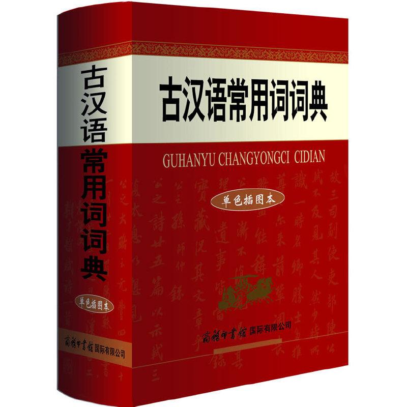 古汉语常用词词典(单色插图本)6600多名读者热评!