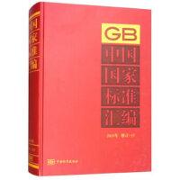 中国国家标准汇编 2015年修订-17