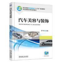 汽车美容与装饰(中职教材) 罗 华 9787111538400 机械工业出版社