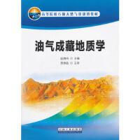 【正版二手书9成新左右】油气成藏地质学 赵靖舟 石油工业出版社