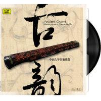 正版 古韵 LP黑胶唱片留声机专用中国古琴名家珍品传世名曲