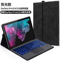 微软surface pro6无线蓝牙键盘New Pro5新款超薄磁吸键盘盖Pro4平板电脑保护套pr 【背光版】Sur