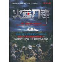 [二手旧书9成新]火蓝刀锋,冯骥,中国三峡出版社, 9787802238282