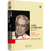 大师馆-马里奥.巴尔加斯.略萨:他的文学人生