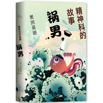 精神科的故事:锅男(pdf+txt+epub+azw3+mobi电子书在线阅读下载)
