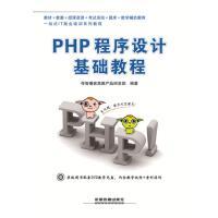 PHP程序设计基础教程 传智播客高教产品研发部 编著 中国铁道出版社 9787113185701【正版品质,售后无忧】