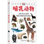 哺乳动物:全世界450多种哺乳动物的彩色图鉴――自然珍藏图鉴丛书