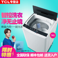 TCL洗衣机 7公斤 全自动智能控制小型家用大容量波轮7kg节能静音 XQB70-36SP 宝石黑