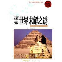 正版书籍 9787546109343 青少年爱看的课外读本 探索世界未解之谜 陈书芳写 黄山书社